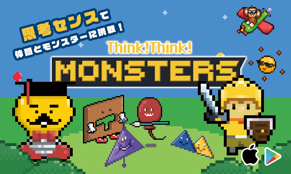 Think!Think!Monsters